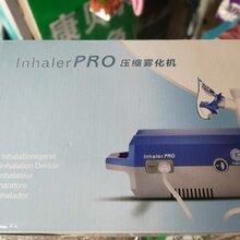 济南雾化器百瑞InhalerPRO儿童雾化器家用雾化器