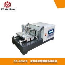 CS-6058B皮革電動摩擦褪色試驗機雙錘電動式圖片