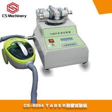 CS-6054TABER耐磨試驗機圖片