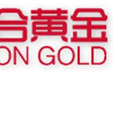 重庆联合黄金投资开启黄金租借,黄金分期项目,全国招商,前10家优惠。