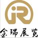 2020年第30届越南(河内)国际贸易博览会暨电子产品展