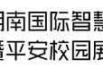 湖南2019国际智慧教育装备展览会暨平安校园展览会