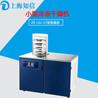 上海知信冷冻干燥机ZX-LGJ-27冻干机小型真空冷冻干燥机