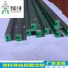 深圳鏈條導軌CKG-08A鏈條導向件UPE840萬分子量耐磨導軌4分5分6分鏈條