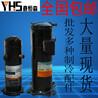 意恒森YHS空调压缩机热泵压缩机YHS-002厂家直销