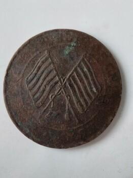湖北造双旗币现在市场价能出到多少?