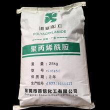 制药厂废水处理用聚丙烯酰胺PAM-首信化工