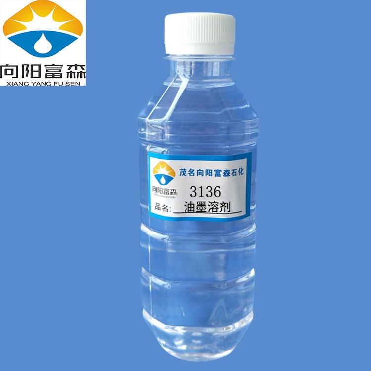 3136油墨溶剂油适用于油墨生产欢迎咨询