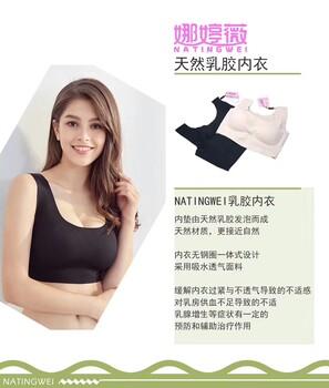 娜婷薇Natingwei泰国进口乳胶内衣货源批发