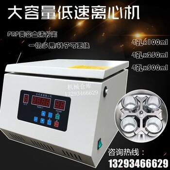 大容量水平离心机实验室低速低温冷冻500ml250ml100ml50ml5000转