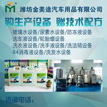 万盛防冻液生产设备,防冻液生产设备厂家图片