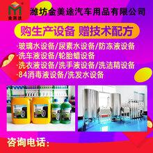 邢台防冻液设备生产厂家,防冻液生产配方图片
