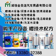 长春防冻液设备生产厂家,防冻液生产经验图片