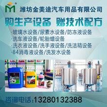 广东防冻液生产设备厂家,广东防冻液生产设备图片