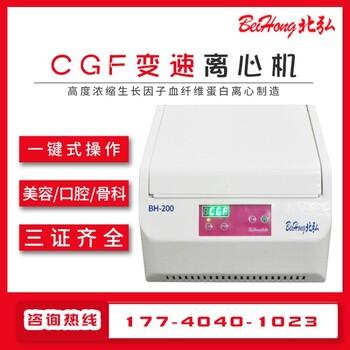 北弘CGF变速离心机牙科种植/美容血清分离机低温冷冻小型