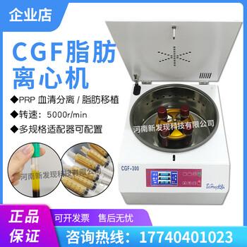 北弘CGF变速离心机脂肪美容血清分离机