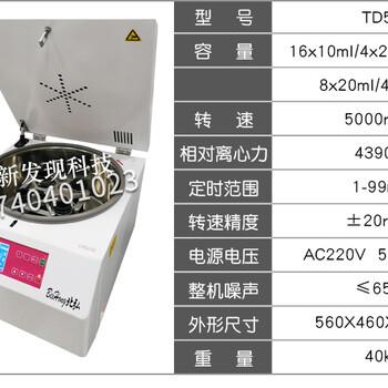 台式离心机厂家TD5Cprp美容离心机河南北弘实业