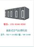 恒溫恒濕空調、上海實驗室施工空調、空調生產廠家直銷0918