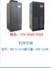 浙江特殊空調、實驗室測試室空調、設計空調廠家、廠家直銷