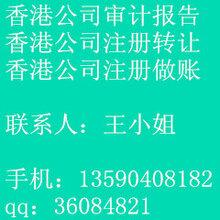 香港公司年审和报税,香港公司做资做投资外资使用,香港公司买卖