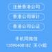 深圳外资公司出售转让,外商独资公司出售,深圳罗湖外资公司办理出售