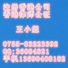 出售香港公司、香港现成公司、香港公司转让咨询服务,香港现成公司转让
