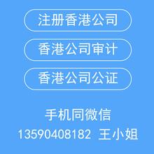 所有在香港注册的有限公司的每年财务报表需给予会计师审核
