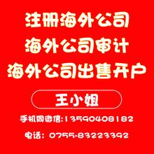 注册香港公司,出售2017年3月注册香港公司,香港公司审计