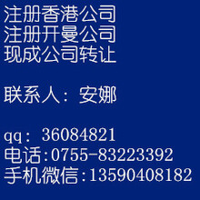 出售深圳外资公司无开户申请港澳珠车牌,出售现成深圳外资公司