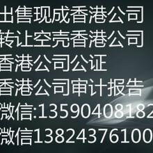 出售现成深圳外资公司,办理港澳珠车牌粤使用,香港公司公证办理