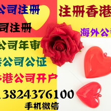 提高香港公司开户成功率方法