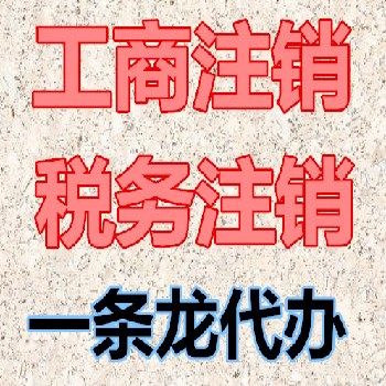 貴陽觀山湖區公司注銷代辦,貴陽營業執照注銷代辦,貴陽公司稅務注銷代辦