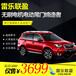 雷乐联盈吉利缤瑞汽车电动推杆汽车精品性价比最高