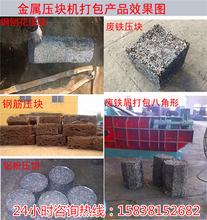 山東菏澤中豫瑞光廢銅打包機原理rg圖片