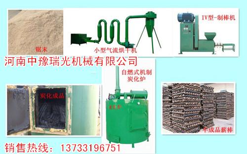 林芝滚筒式木炭机,滚筒式木炭机价格