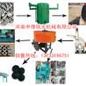 机制木炭机