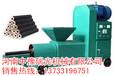 浙江湖州機制木炭機新介紹和作用用途