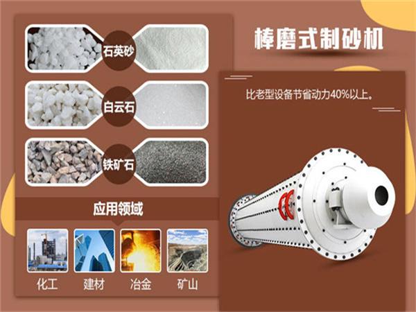 广东潮州钢渣棒磨机的用途