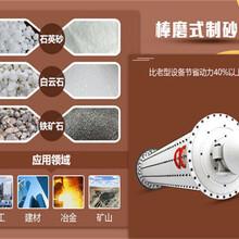 安徽六安禾輝白云石棒磨機應用領域廣泛,白云石棒磨機出料細度可調圖片