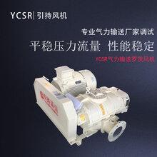 曝(pu)氣風機耐磨風機YCSR引持環保高質量(liang)水產污水微孔zi)鱍跗pu)氣羅茨鼓風機圖(tu)片