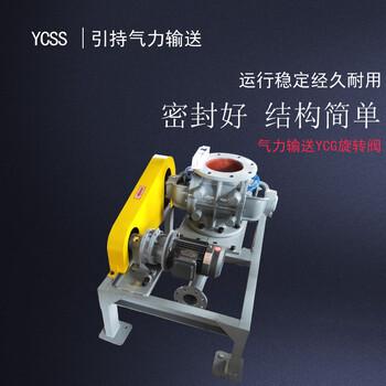 山东引持环保供应旋转供料器闭风器高效节能专业品质价格优惠
