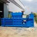 河南鄭州塑料瓶臥式打包機廢料廢品液壓打包機