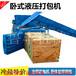 湖北咸宁半自动吨包袋卧式打包机生产厂家