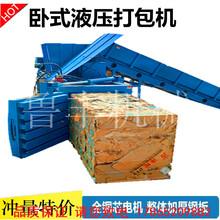 浙江舟山卧式纸壳打捆机全自动废纸打包机价格图片
