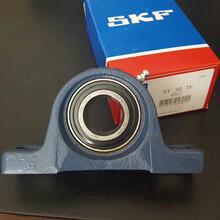 SKF軸承帶座軸承批發廣州SKF代理報價外球面軸承現貨供應圖片