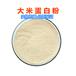 大米蛋白粉食品級水解大米蛋白含量80品質保證