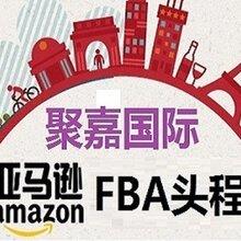 国际海运空运海外仓库的亚马逊FBA头程物流步骤