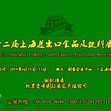 2019上海食品飲料展會丨上海食品展丨上海進口食品展