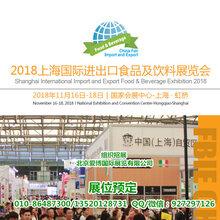 2018上海進出口食品及飲料展會