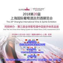 2018上海酒展上海葡萄酒展會上海名酒展上海糖酒會